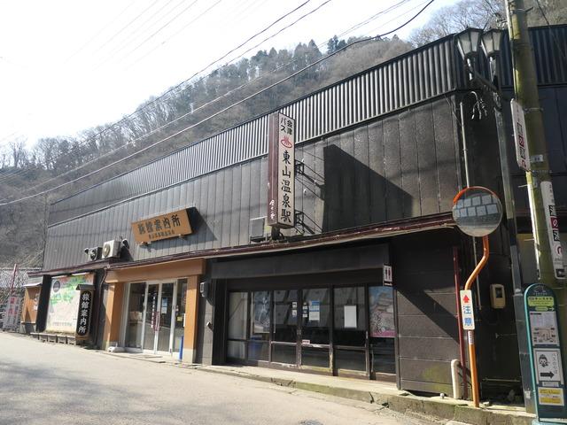 東山温泉駅 1
