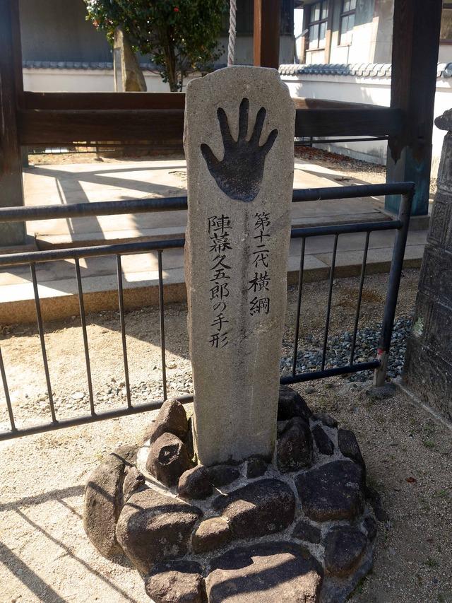第十二代横綱 陣幕久五郎の手形_edit