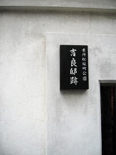 吉良邸跡_本所松坂町公園_edit