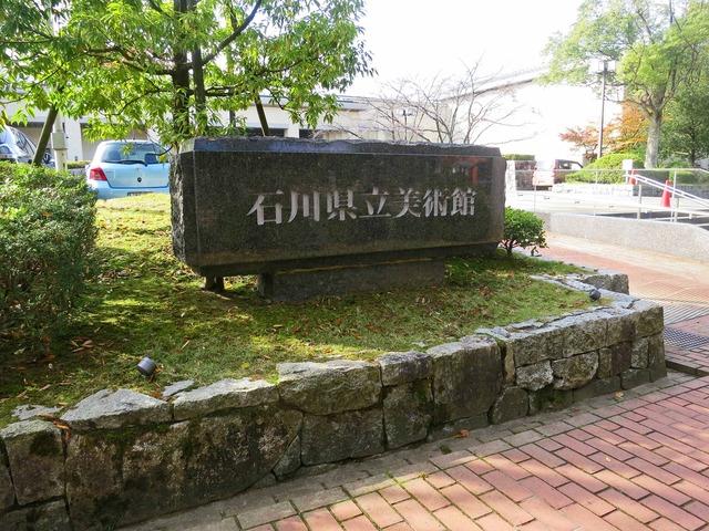 石川県立美術館 1_edit