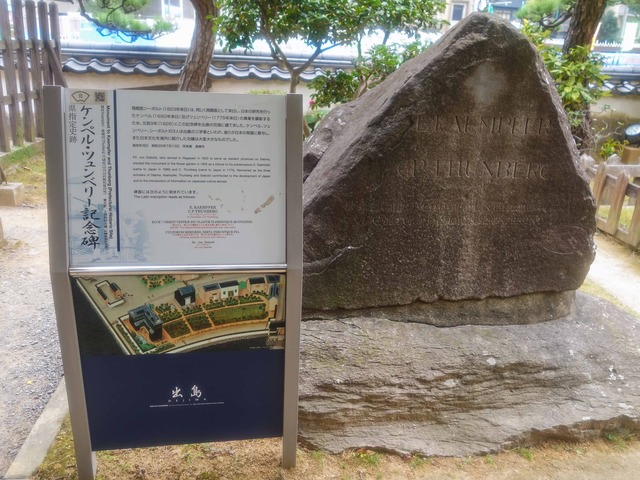 ケンペル・チュンベリー記念碑 2_edit