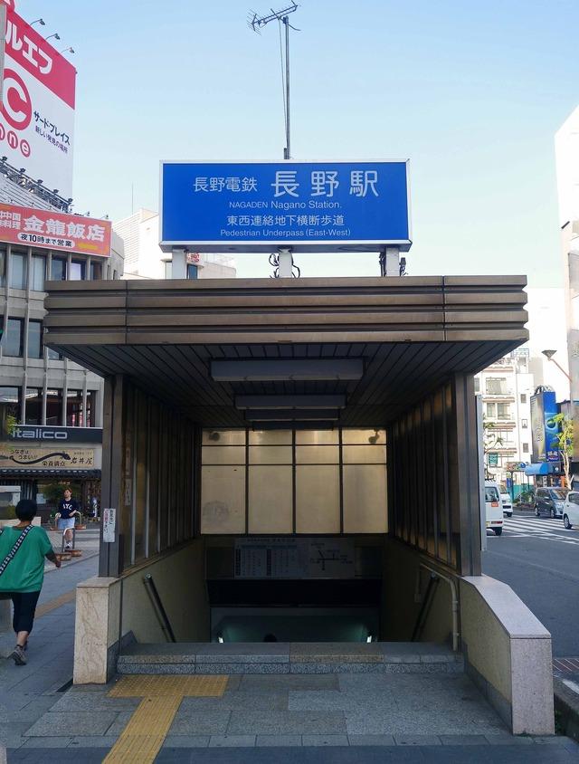 長野電鉄長野駅 4_edit