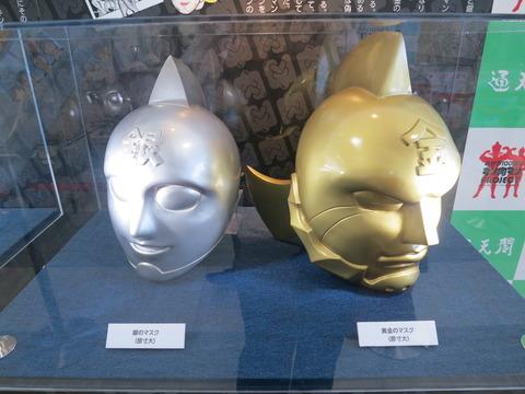 黄金のマスクと銀のマスク 1