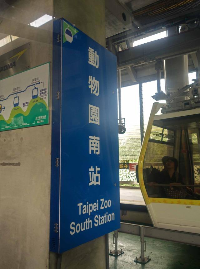 猫空ロープウェイ動物園南駅 3_edit