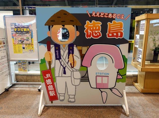 JR 徳島駅 5_edit