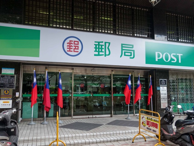 台北金南郵局 2_edit