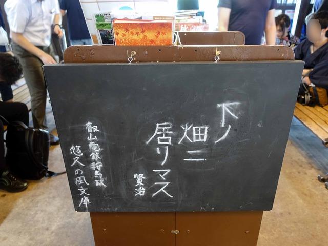 叡山電車鞍馬駅 11_edit