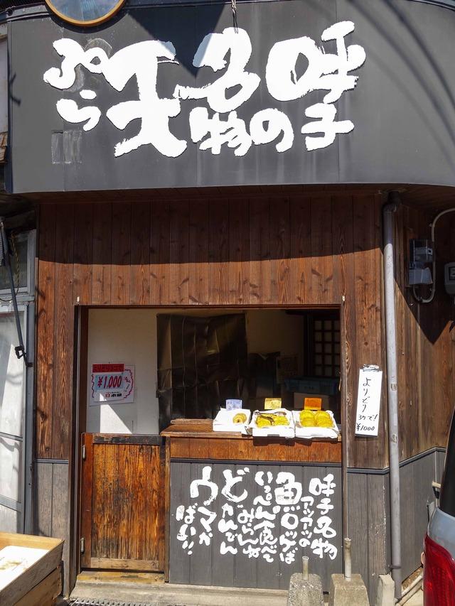 呼子の名物天ぷら_edit