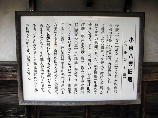 小泉八雲旧居について_edit