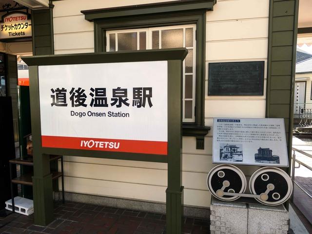 道後温泉駅 5_edit
