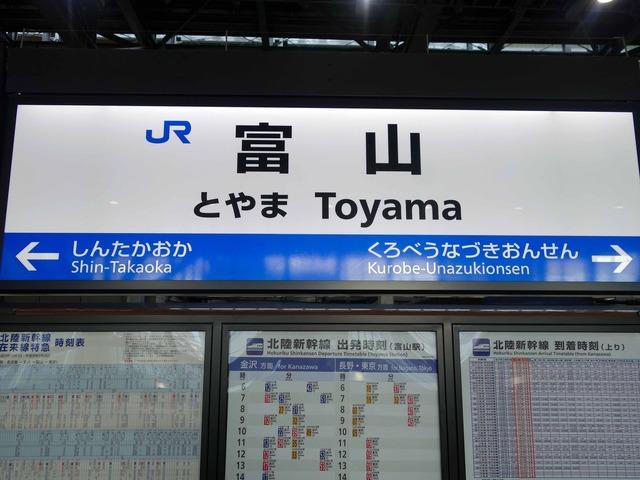 JR 富山駅 3_edit