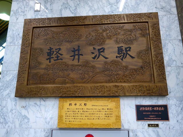 JR 軽井沢駅 14_edit