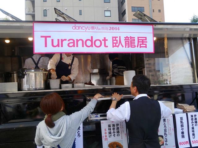 Turandot 臥龍居 2_edit