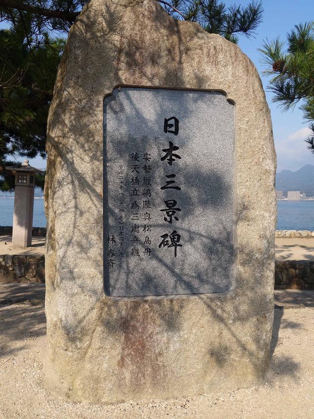日本三景碑_edit