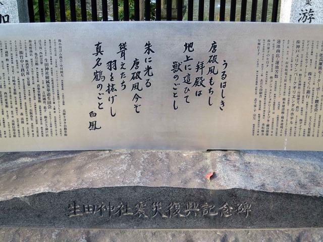震災復興記念碑 2_edit