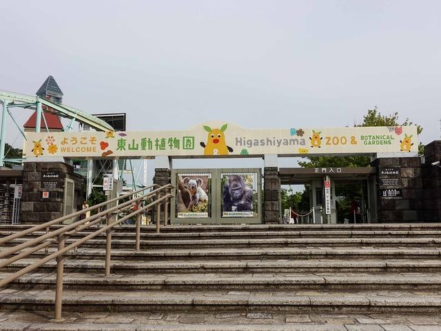 東山動植物園 4_edit