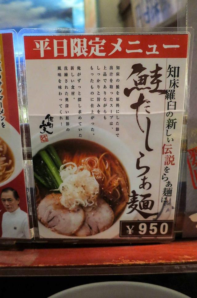 鮭だしらぁ麺_edit