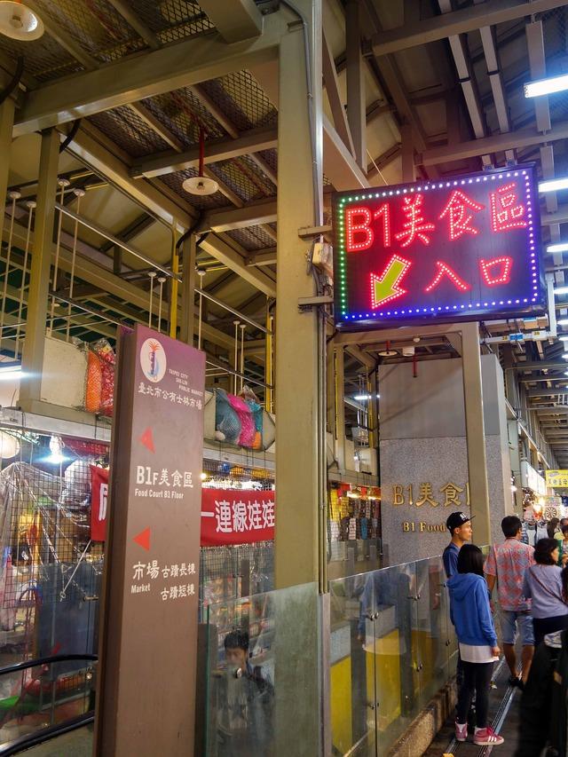 士林市場 B1美食区入口 1_edit