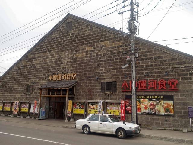 小樽運河食堂 2_edit