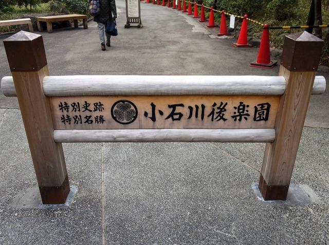 小石川後楽園 3_edit