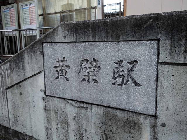 JR 黄檗駅 1_edit