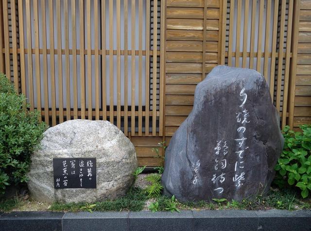 山口誓子と松井利彦の句碑_edit