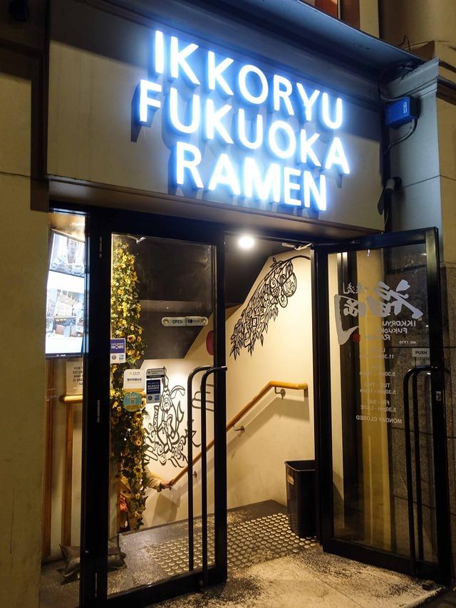 Ikkoryu Fukuoka Ramen (Russell St) 3_edit