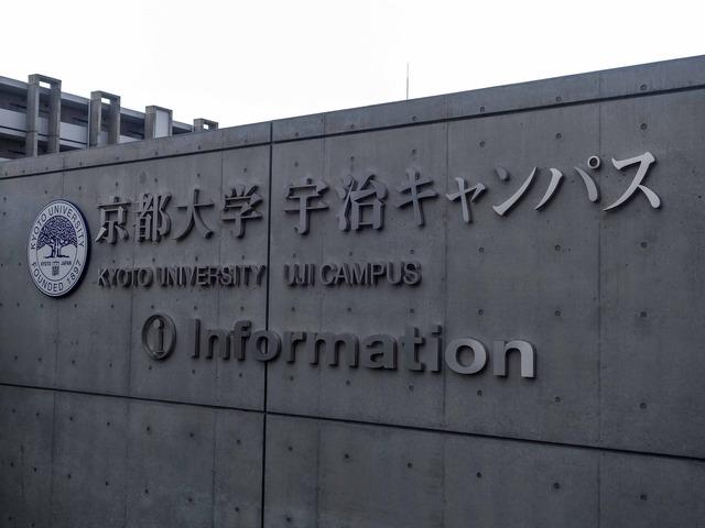 京都大学宇治キャンパス 2_edit