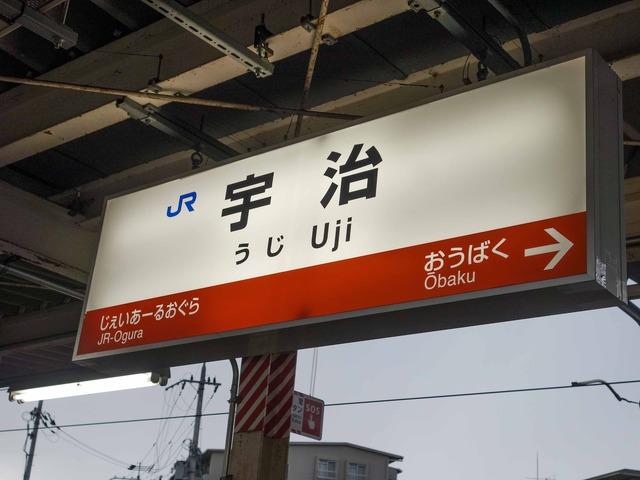 JR 宇治駅 6_edit