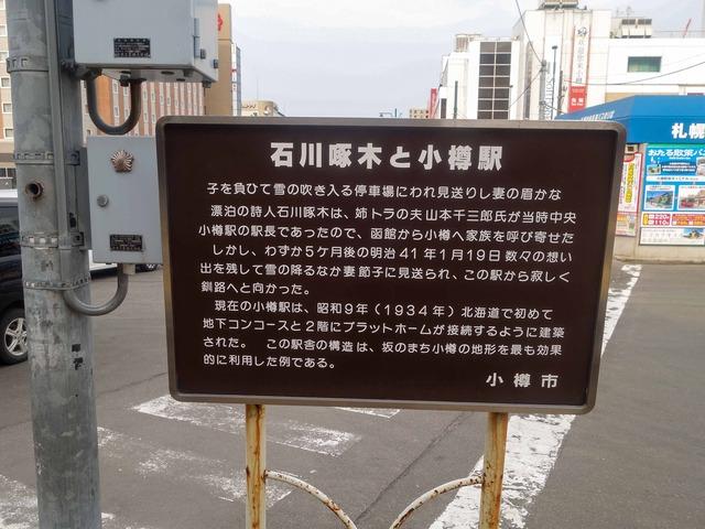 石川啄木と小樽駅_edit
