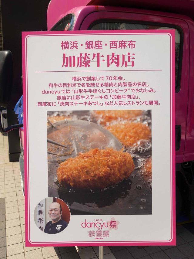 加藤牛肉店 2_edit