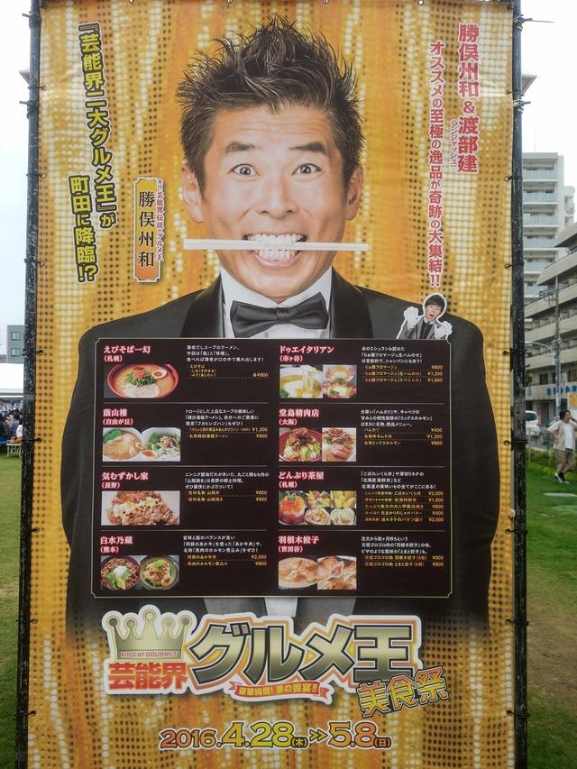 芸能界グルメ王美食祭(勝俣州和) 2_edit