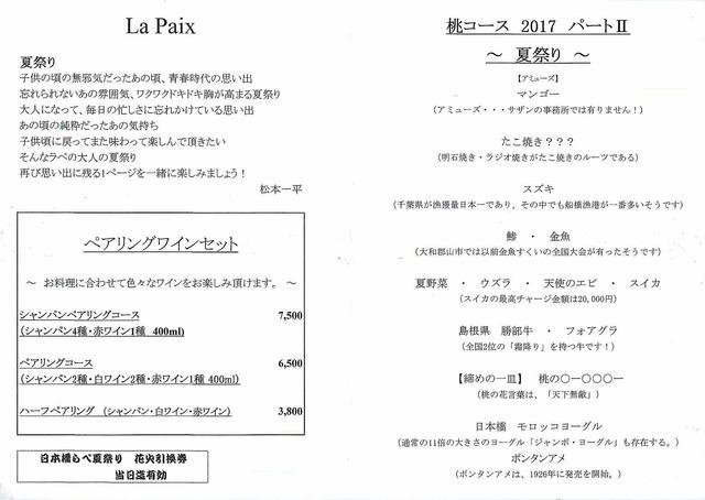 桃コース 2017 パート II_edit