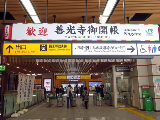 JR 長野駅 3_edit