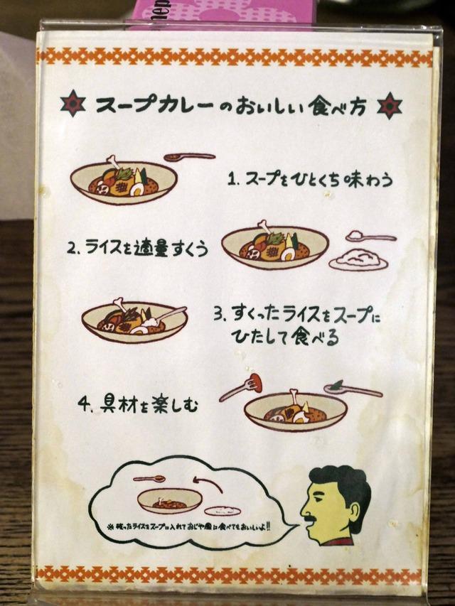 スープカレーのおいしい食べ方_edit