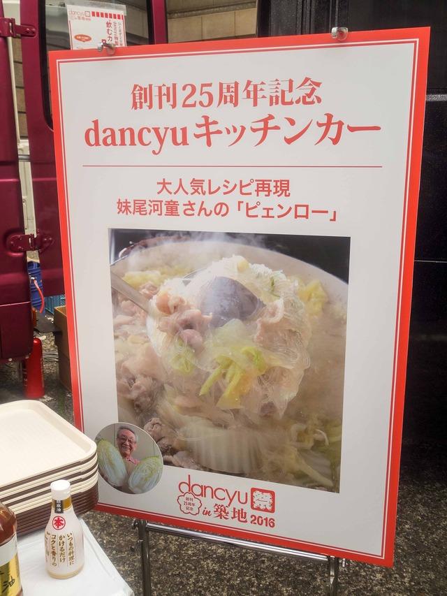 danchu キッチンカー 5_edit