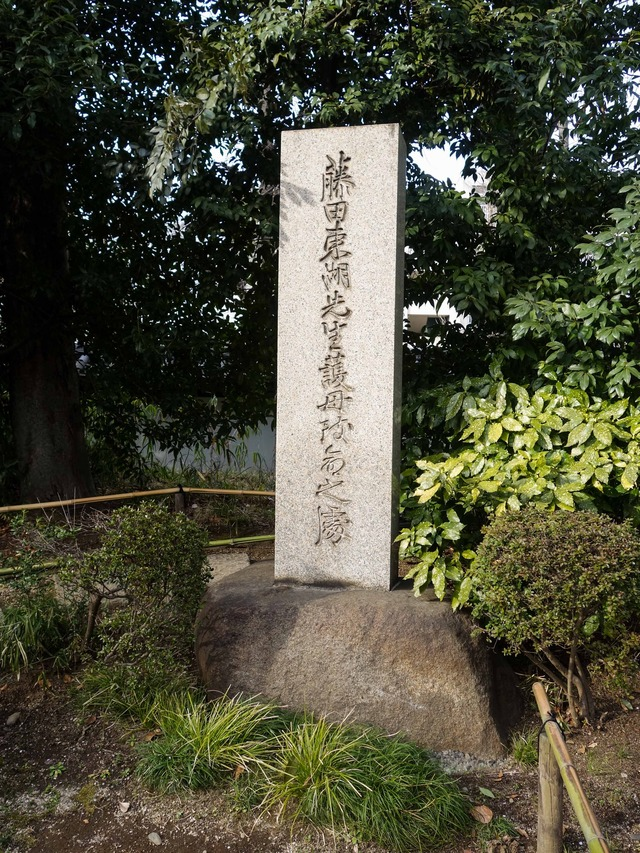 藤田東湖の記念碑 1_edit