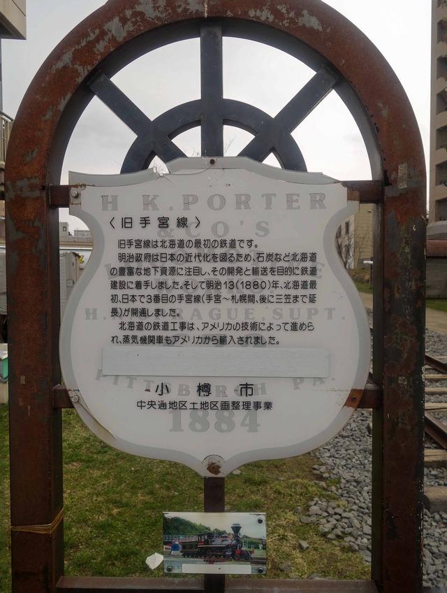 旧国鉄手宮線 16_edit