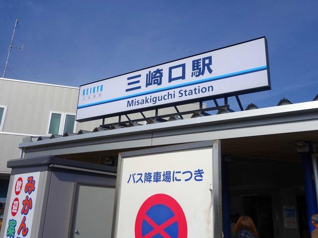 三崎口駅 4_edit