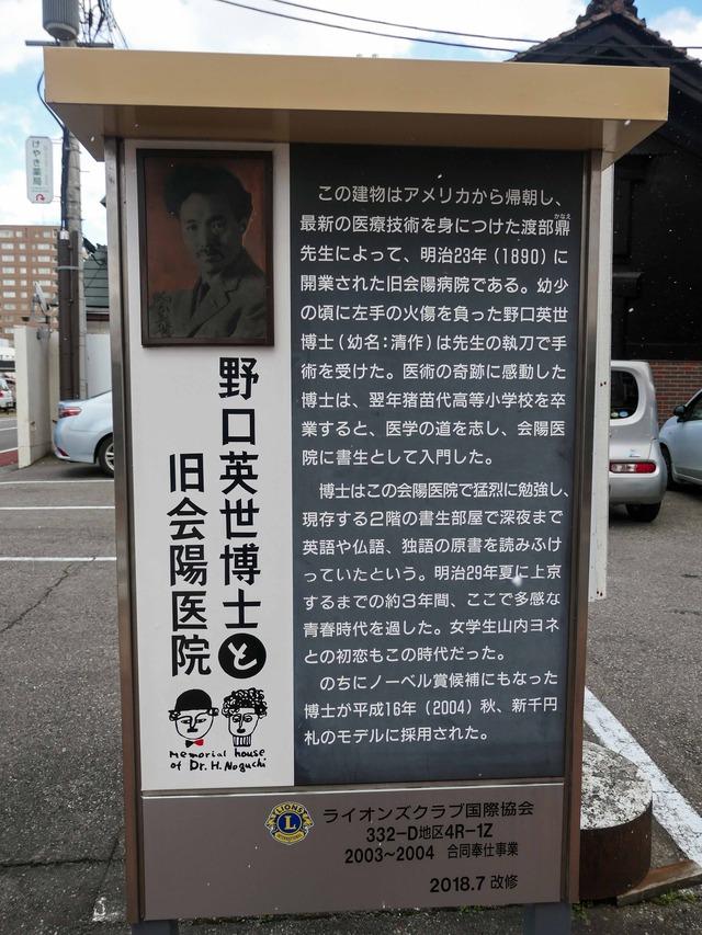 野口英世博士と旧会暘医院_edit