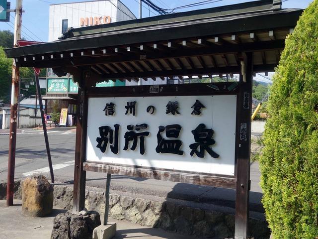 信州の鎌倉 別所温泉 1_edit