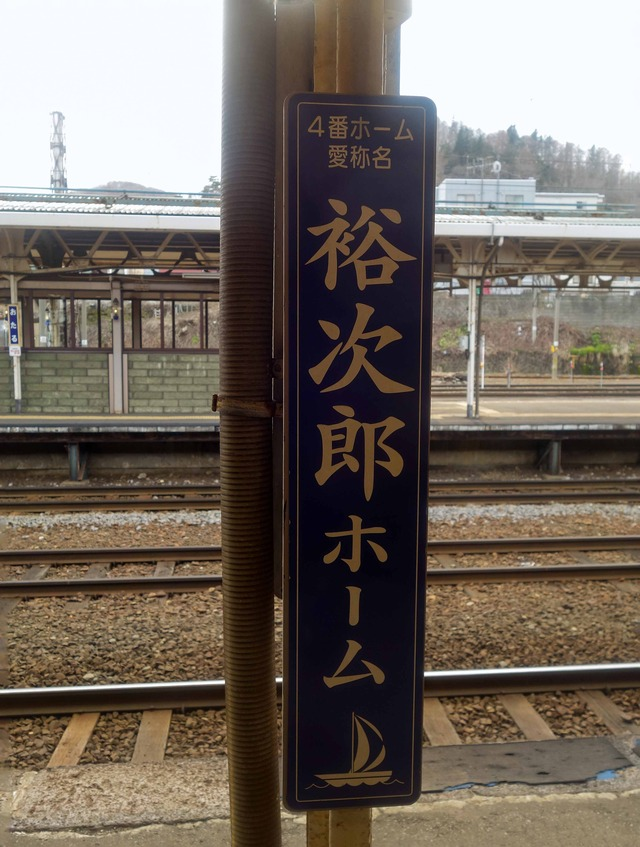裕次郎ホーム 3_edit