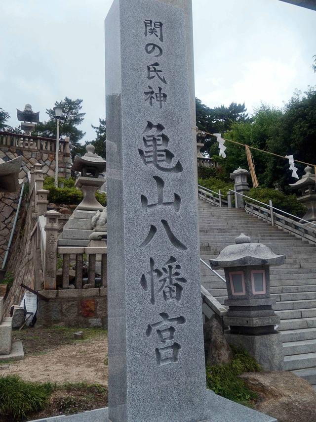 亀山八幡宮 1_edit