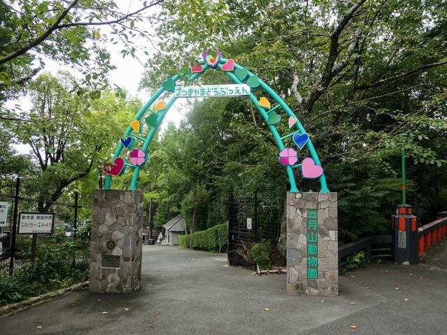 五月山動物園 1_edit