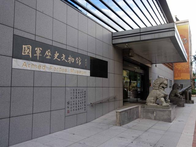 国軍歴史文物館 6_edit