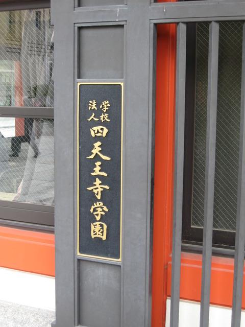 四天王寺学園 1