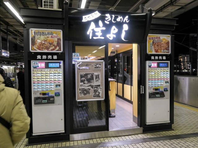 店頭 8_新幹線ホーム下り_edit