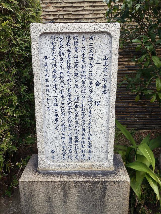 山上宗二供養塔 一会塚_edit