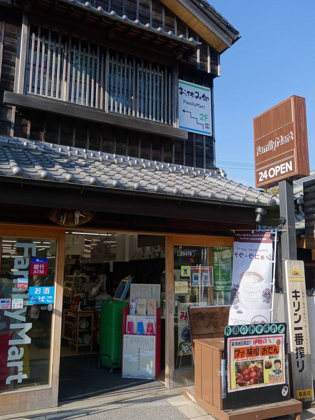 ファミリーマート 内宮前店 2_edit