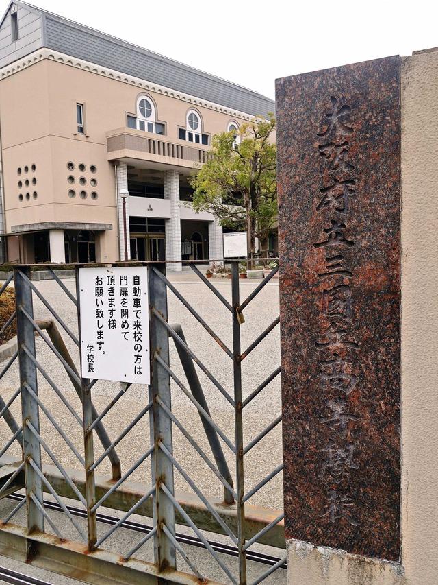 大阪府立三国丘高等学校 (堺市...